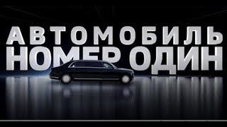 Aurus Автомобиль номер один 13.05.2018