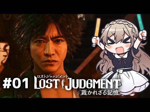 【ロストジャッジメント】#01 キムタクが如く ※ネタバレあり【にじさんじ】