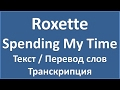 Roxette Spending My Time текст перевод и транскрипция слов mp3