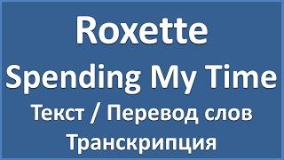 Roxette - Spending My Time (текст, перевод и транскрипция слов)