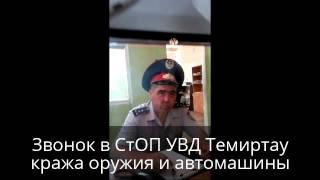 Звонок в полицию СтОП УВД Темиртау - кража оружия и угон автомашины