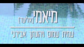 אליעד - מיאמי (יהונתן אבידני ועמית עמוס)