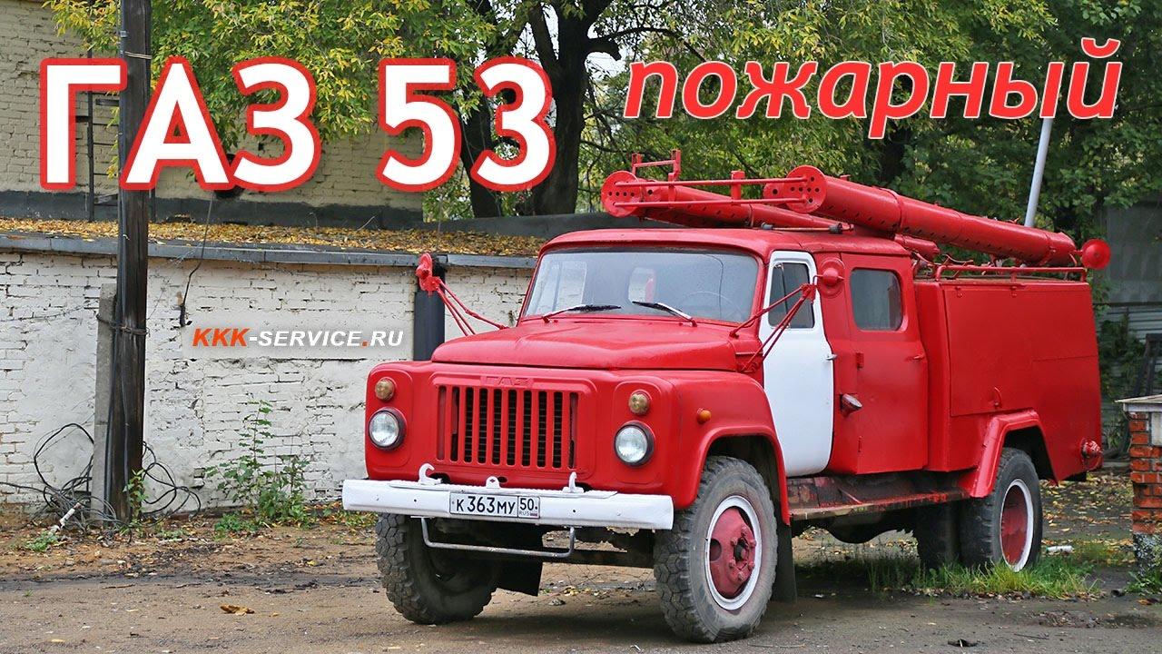 ГАЗ 53 пожарный. Ставим литые диски, мониторы, занижаем крышу?