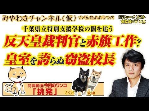【サヨク速報】名古屋家裁の判事が「反天皇」をうたう団体の集会に複数回参加し活動 裁判法に抵触も