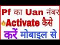 Uan number kaise activate kare | uan number activation online | Uan activation