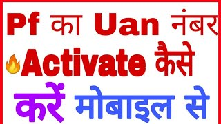 Uan number kaise activate kare | uan number activation online | Uan activation