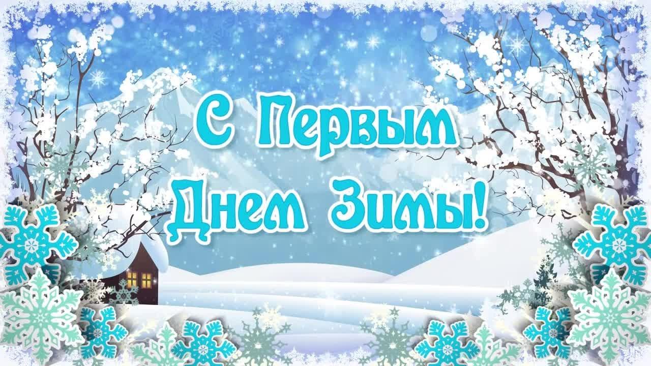 постсоветскому картинка с декабрем с началом зимы версии следствия