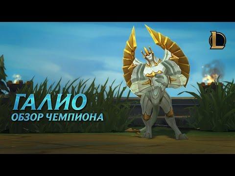 видео: Обзор чемпиона: Галио | Игровой процесс league of legends