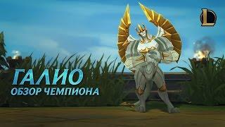 Обзор чемпиона  Галио | Игровой процесс League of Legends