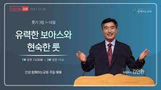[함께하는교회] 2021.07.25 주일 11시 예배|…