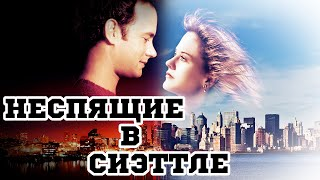 Неспящие в Сиэттле (1993) «Sleepless in Seattle» - Трейлер (Trailer)