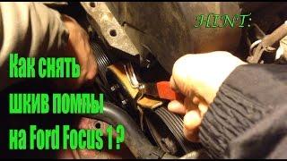 Как снять шкив помпы Ford Focus 1 Zetec E 2 0i 16v(В этом видео речь пойдет о том как, а вернее чем открутить\снять шкив помпы Ford Focus 1 Zetec E 2 0i 16v. Удобнее всего..., 2015-09-14T11:53:02.000Z)
