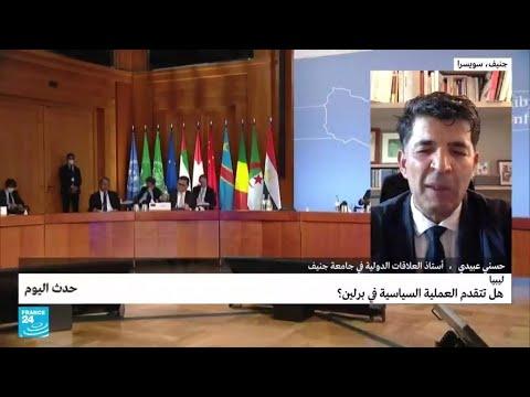 ليبيا: هل تتقدم العملية السياسية في برلين؟  - نشر قبل 4 ساعة