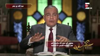 خير سلف - أبرز فتاوى عبد الله بن عمر رضي الله عنه فى الإسلام