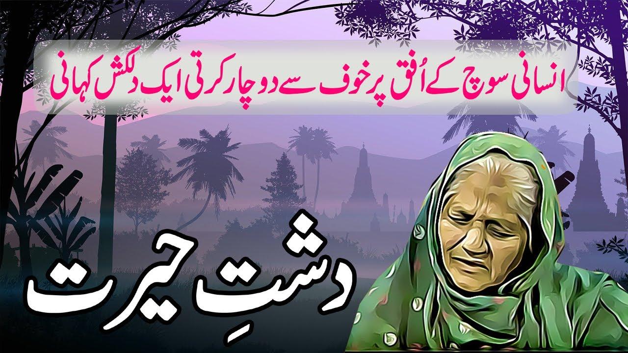 Download Dasht e Hairat    Episode 1    Urdu  Story