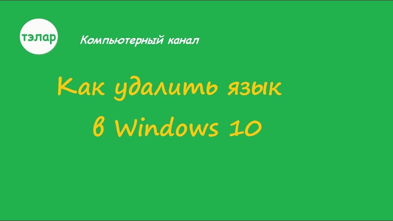 Как удалить язык в Windows 10 - YouTube