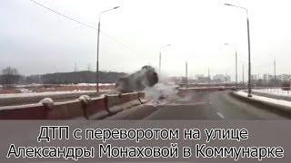 Смотреть видео ДТП с переворотом на улице Александры Монаховой в Коммунарке онлайн