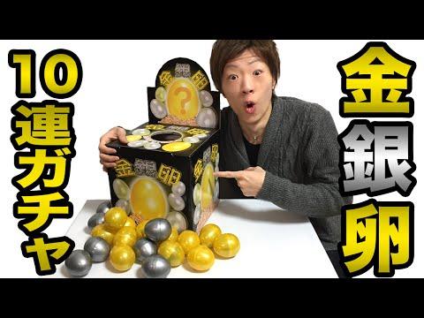 金銀卵10連ガチャ引いてみた!