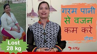 How to Drink Hot Water for Weight Loss – गरम पानी से | By Seema [हिंदी]