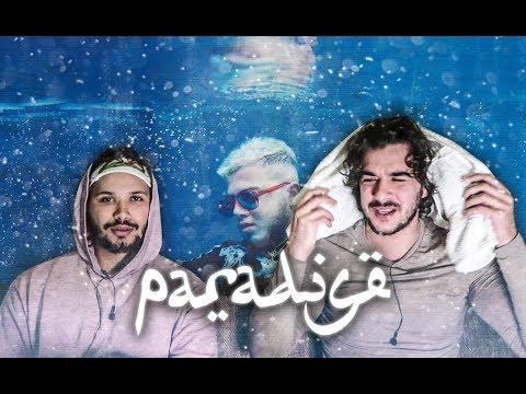PREMIERE ECOUTE - HAMZA - PARADISE