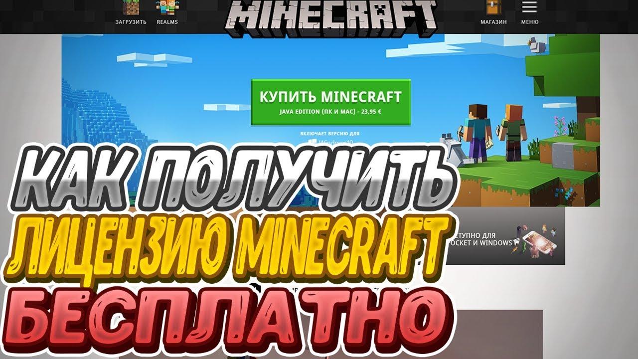 Скачать Minecraft бесплатно ... - SoftKing