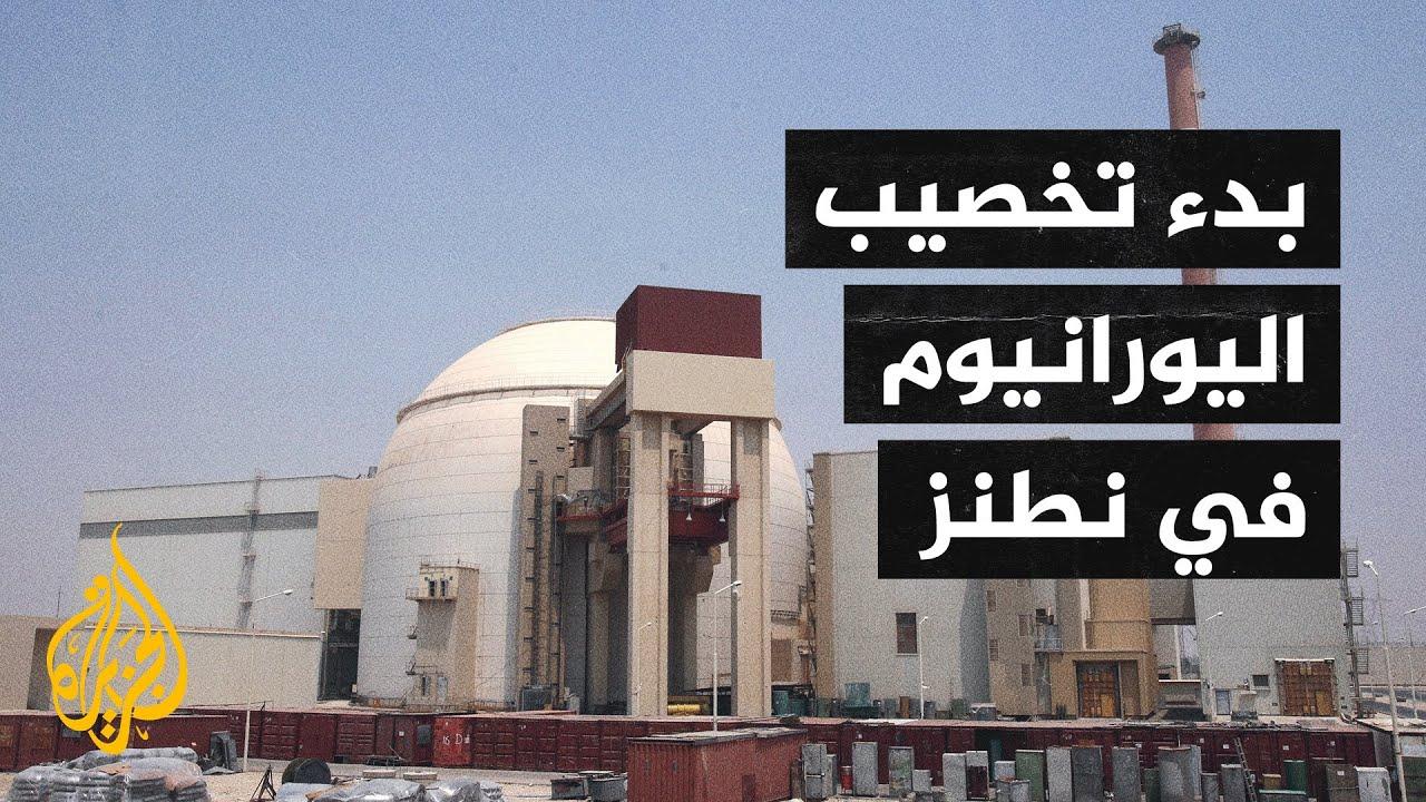 حصول إيران على أول إنتاج من اليورانيوم المخصب  - نشر قبل 20 ساعة