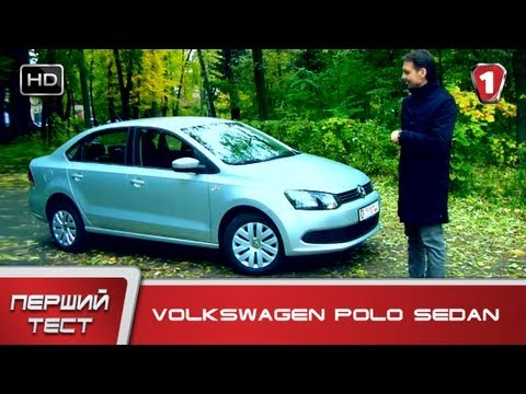 "Volkswagen Polo Sedan. ""Первый тест"". (УКР)"