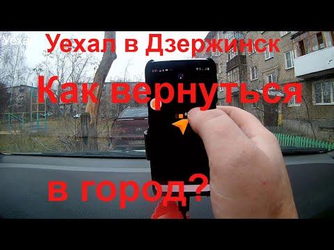 Как заработать в субботу в Яндекс Такси//Заявка в г.  Дзержинск//ТаксиНН//Рабочие Будни Таксиста