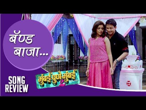 Mumbai Pune Mumbai Movie 2 Download