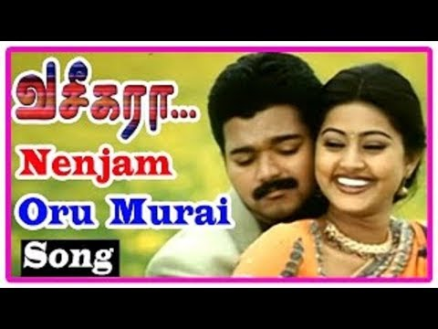 Nenjam Oru Murai nee yendrathu |Vaseegara Movie Songs |Video Song