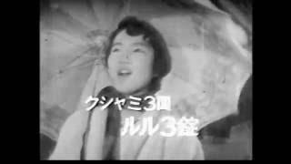 懐かしCM集1950年代~60年代