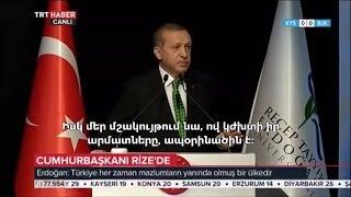 էրդողան ֆիզիկական և սրտի սահմաններ erdoğan fiziki ve gnl sınırları ermenice altyazılı
