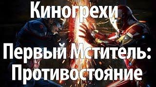 Киногрехи. Первый Мститель: Противостояние (озвучка НПП)