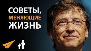 5 Советов, Меняющих Жизнь - Билл Гейтс
