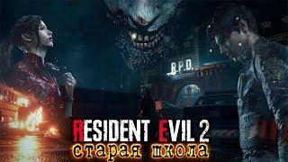 Resident Evil 2 Remake - Хит Старой Школы [Обзор]