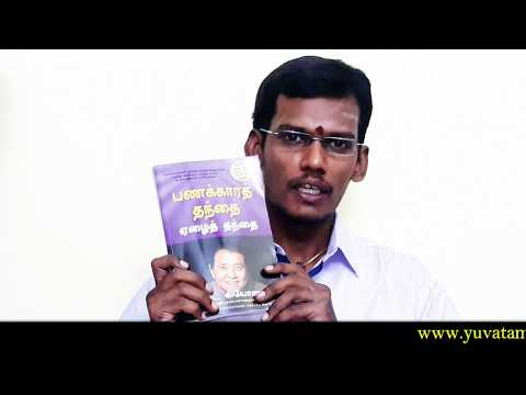 Rich Dad Poor Dad Tamil Book | Robert Kiyosaki | yuvatamiltech