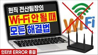 [노트북 와이파이 인터넷 연결이 안될때] 와이파이 안될…