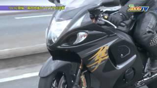 『週刊バイクTV』#518 GSX1300R 隼に試乗!【チバテレ公式】