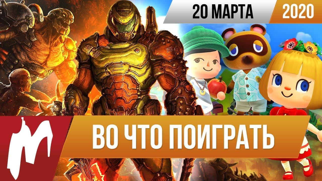 Doom Eternal, Animal Crossing: New Horizons, Exit the Gungeon и SECTOR 40. ВЧП от (20.03.2020)