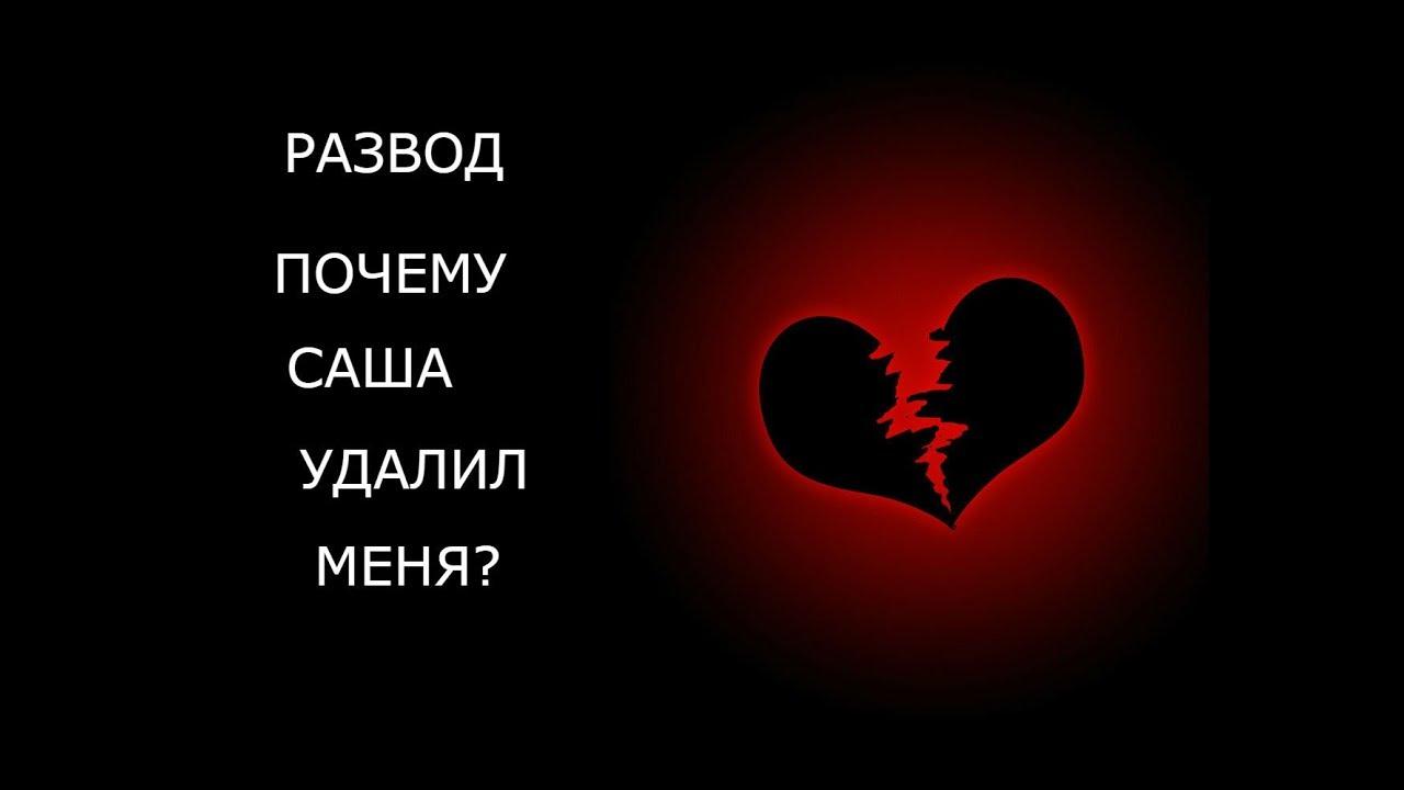 Сергей романович и саша головкова почему развелись 22