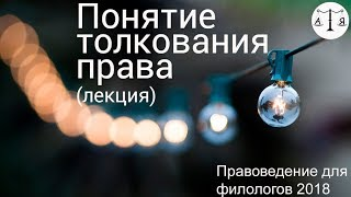 Понятие толкования права (лекция)