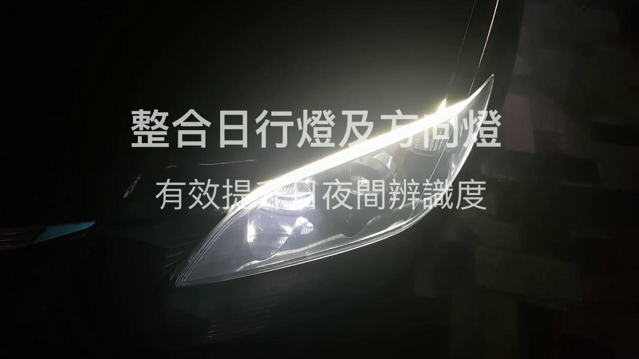 [數位光電] Mazda 3 安裝 - 45CM 雙色導光條燈眉(日行燈+方向燈雙功能) 及 T10鋁合金魚眼小燈 - YouTube