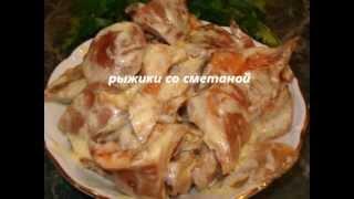 рецепт рыжиков со сметаной