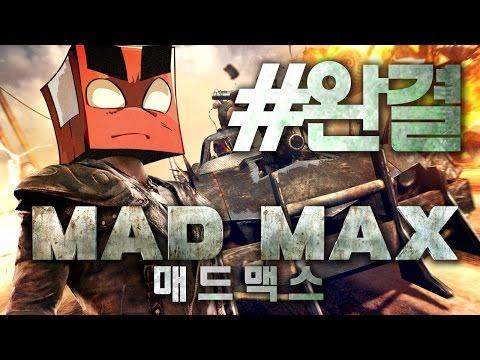 매드맥스(Mad Max) 29화완결! 한글화[PC.ver] -홍방장