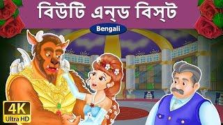 সৌন্দর্য এবং জন্তু | Beauty And The Beast in Bengali |Bangla Cartoon| Bengali Fairy Tales