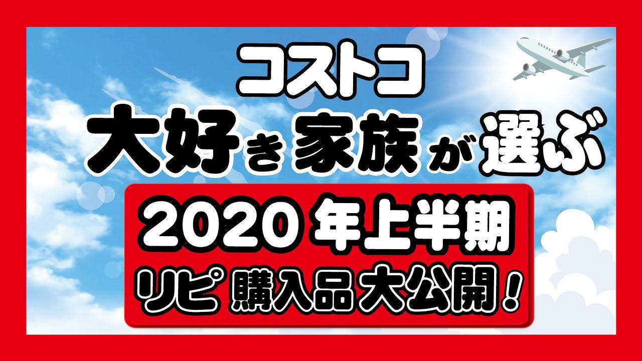 2020年上半期まとめ!リピ購入品ベスト5&部門別お気に入り22品大公開!