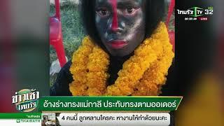 อ้างร่างทรงแม่กาลี ประทับทรงตามออเดอร์ | 14-06-61 | ข่าวเช้าไทยรัฐ