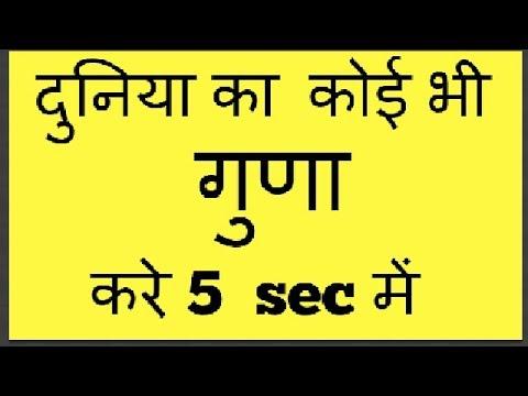 MENTAL MATH TRICKS FOR FAST CALCULATION (Hindi)|| FAST MENTAL MULTIPLICATION TRICK