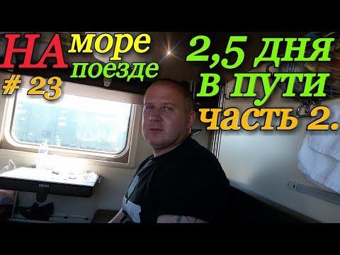 На море на поезде / Лазаревское 2018 / Поезд Пермь - Адлер / Добрались до моря