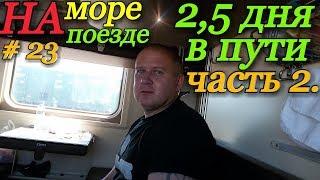 на море на поезде / Лазаревское 2019 / Покупка билетов / Поезд Пермь - Адлер